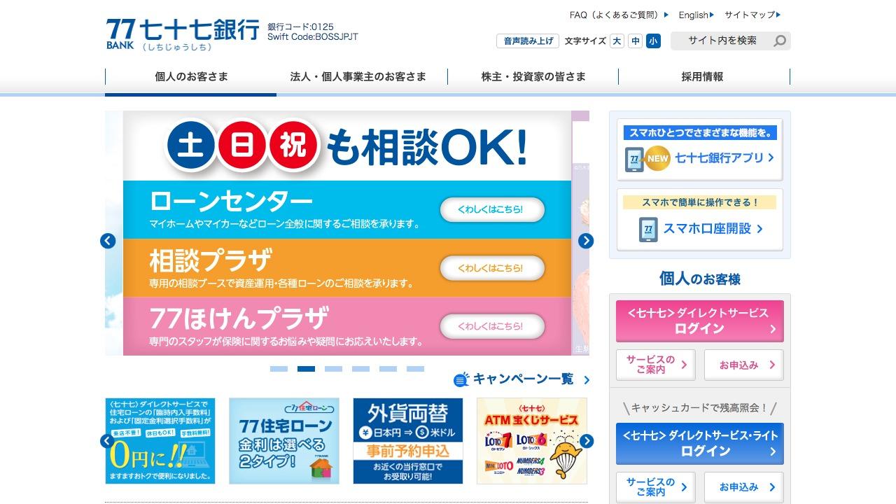 株式会社七十七銀行さんのwebサイトスクリーンショット@complesso.jp