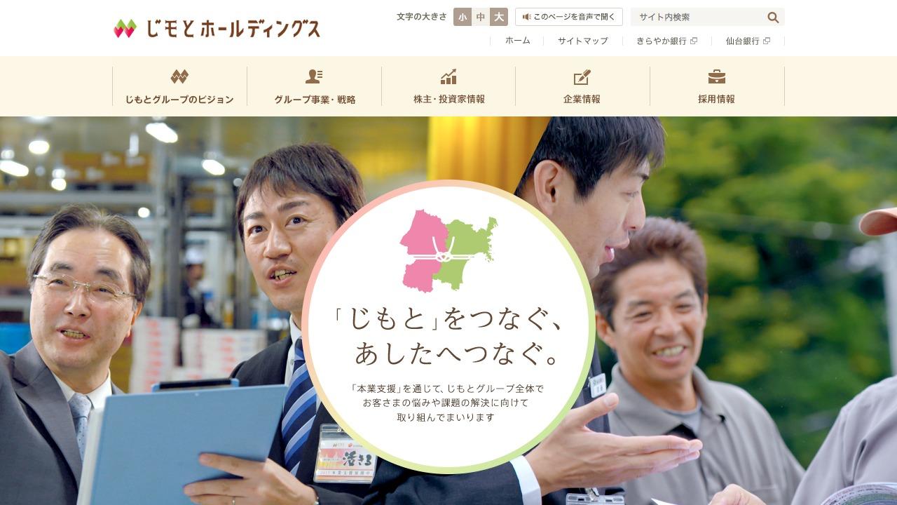 株式会社じもとホールディングスさんのwebサイトスクリーンショット@complesso.jp
