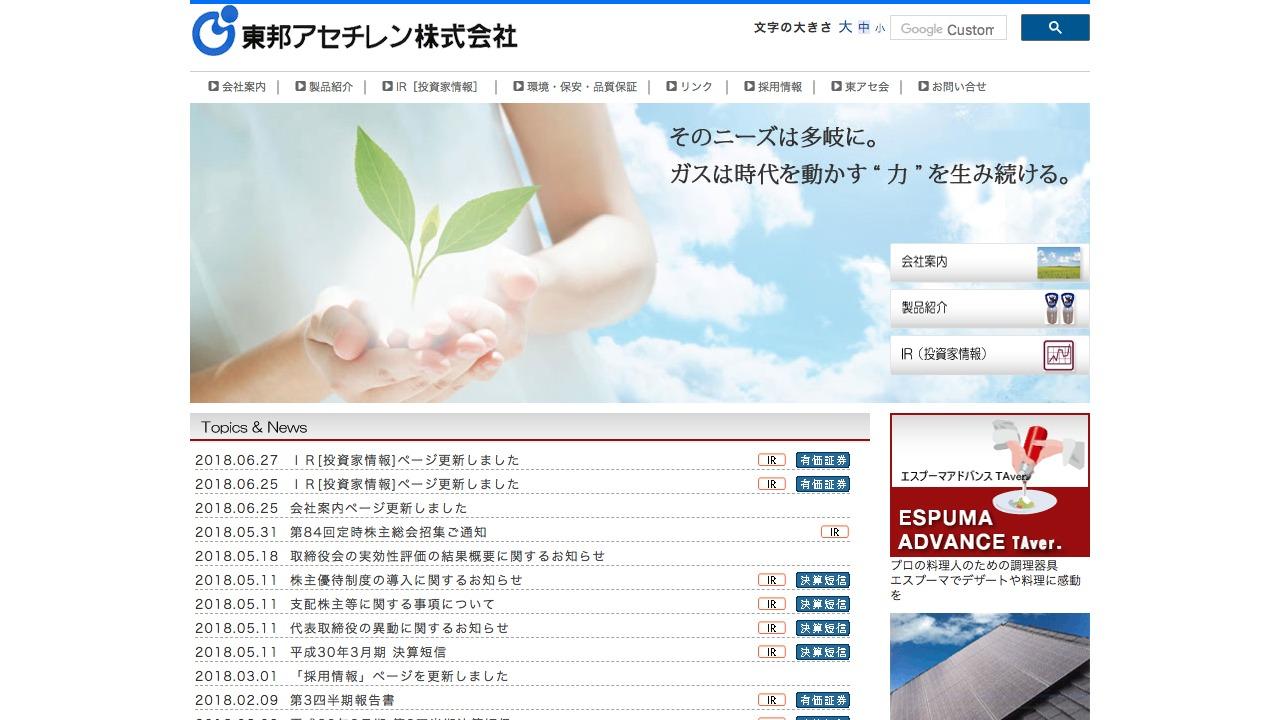 東邦アセチレン株式会社さんのwebサイトスクリーンショット@complesso.jp