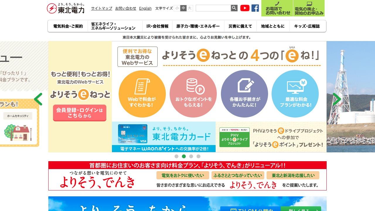 東北電力株式会社さんのwebサイトスクリーンショット@complesso.jp