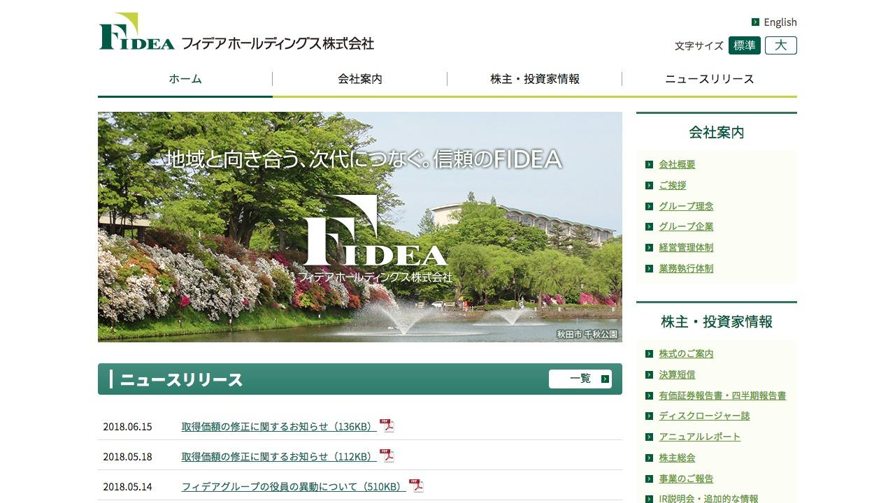 株式会社フィデアホールディングスさんのwebサイトスクリーンショット@complesso.jp