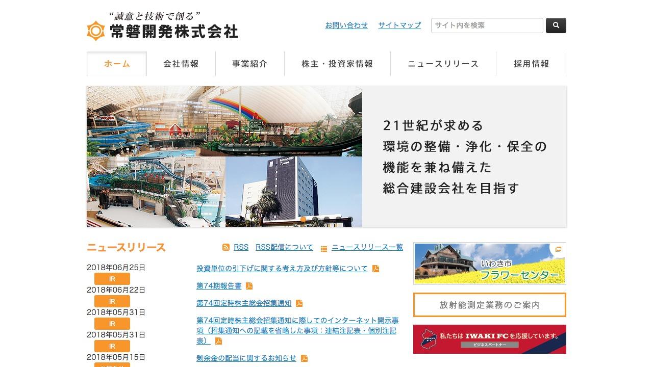 常磐開発株式会社さんのwebサイトスクリーンショット@complesso.jp