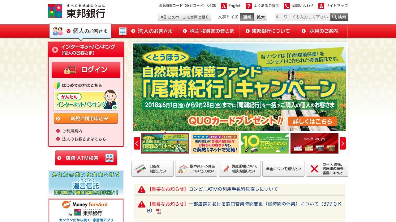 株式会社東邦銀行さんのwebサイトスクリーンショット@complesso.jp