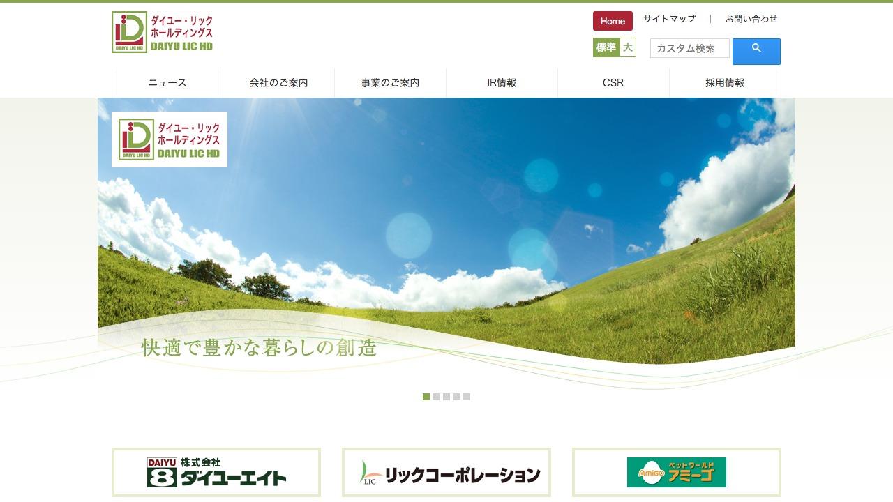 ダイユー・リックホールディングス株式会社さんのwebサイトスクリーンショット@complesso.jp