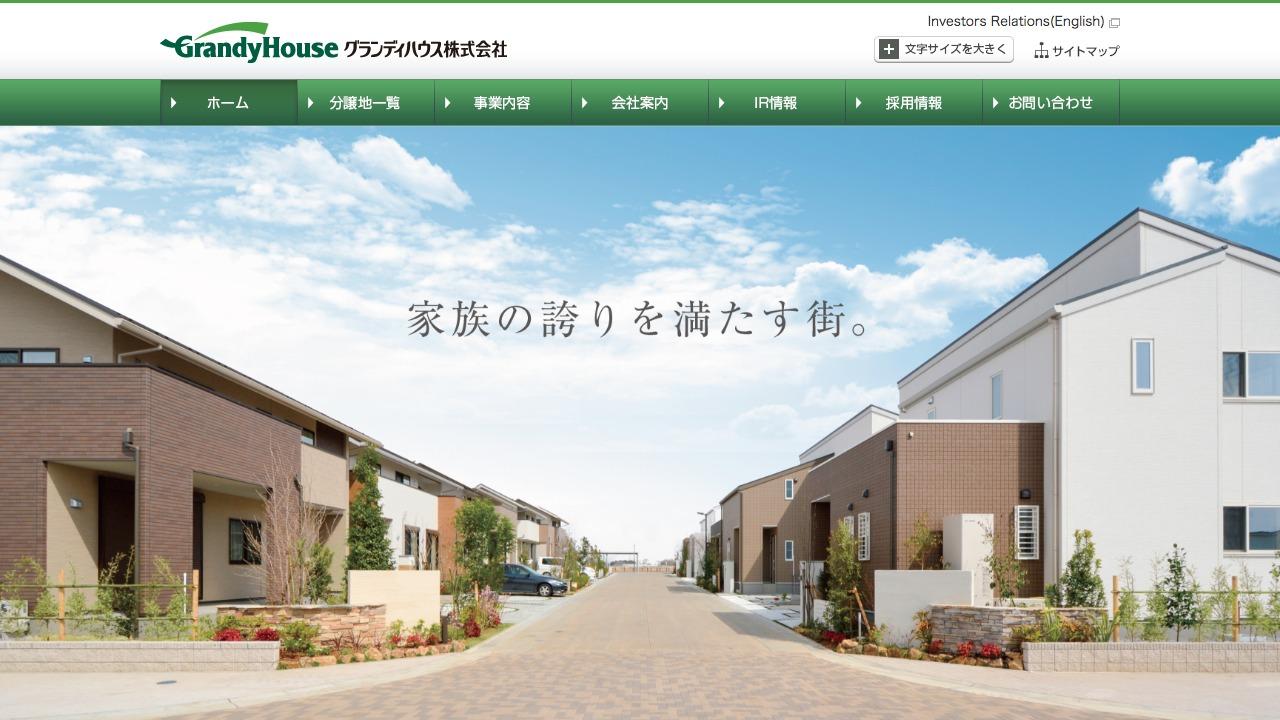 グランディハウス株式会社さんのwebサイトスクリーンショット@complesso.jp