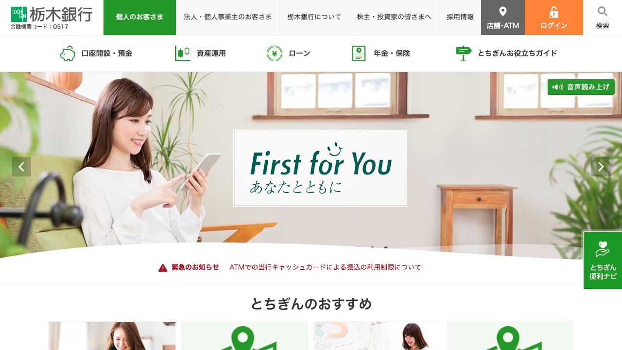 栃木銀行株式会社さんのwebサイトスクリーンショット@complesso.jp
