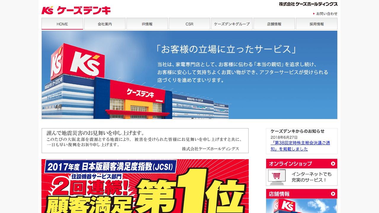 株式会社ケーズホールディングスさんのwebサイトスクリーンショット@complesso.jp