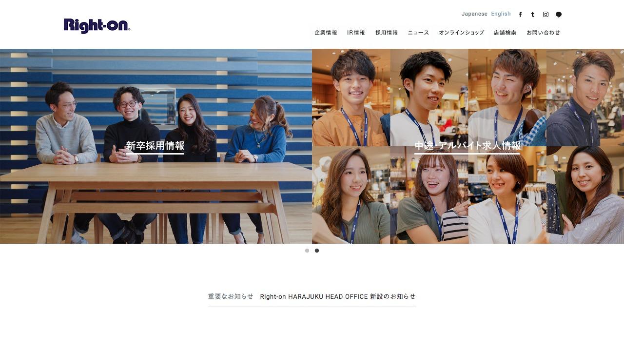株式会社ライトオンさんのwebサイトスクリーンショット@complesso.jp