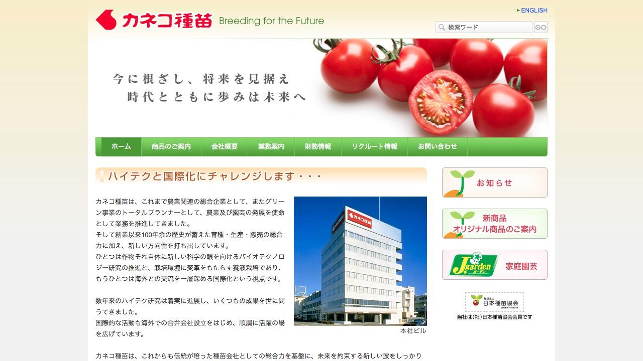 カネコ種苗株式会社さんのwebサイトスクリーンショット@complesso.jp