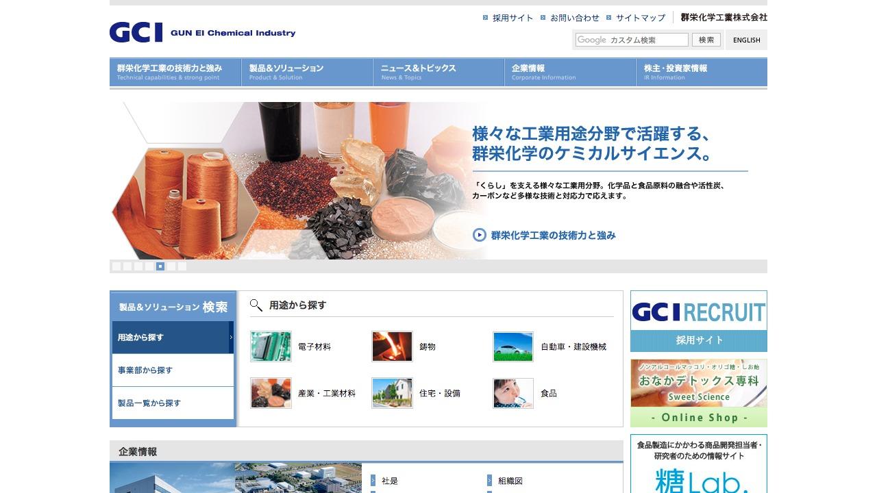 群栄化学工業株式会社さんのwebサイトスクリーンショット@complesso.jp