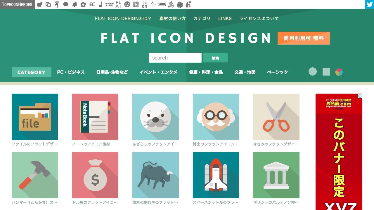 FLAT ICON DESIGNさんのwebサイトスクリーンショット@complesso.jp