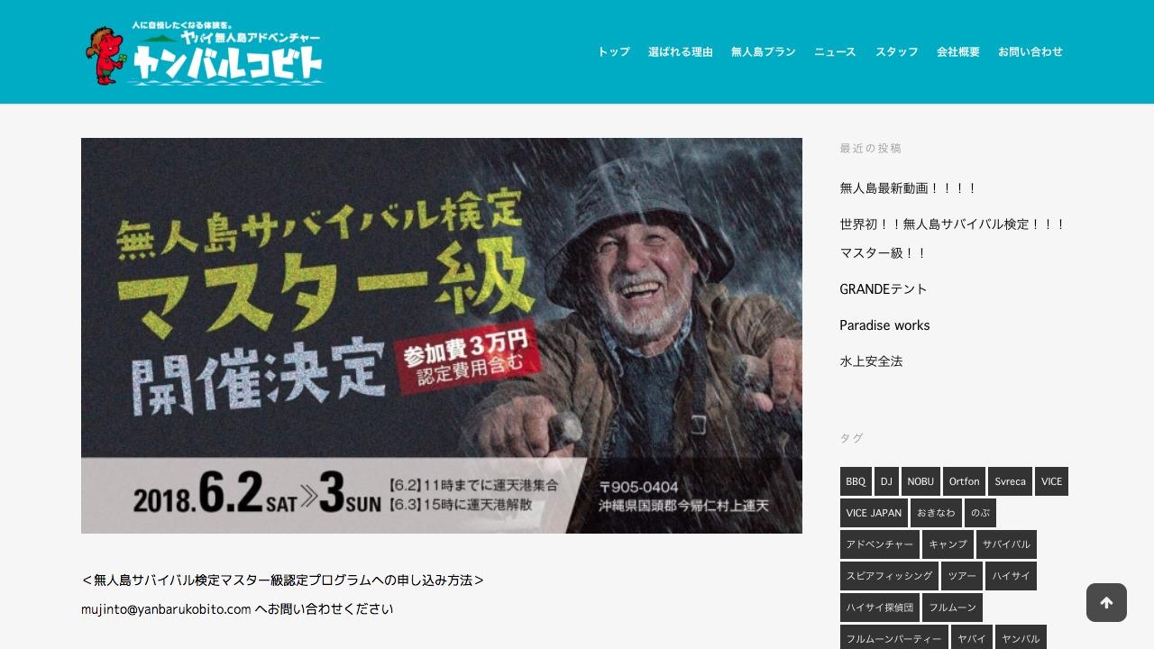 めずらしい資格サバイバル検定@complesso.jp