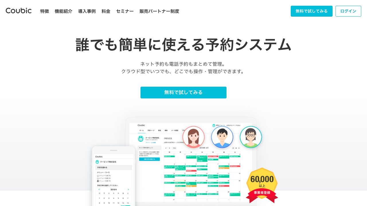 Coubicのスクリーンショット@complesso.jp