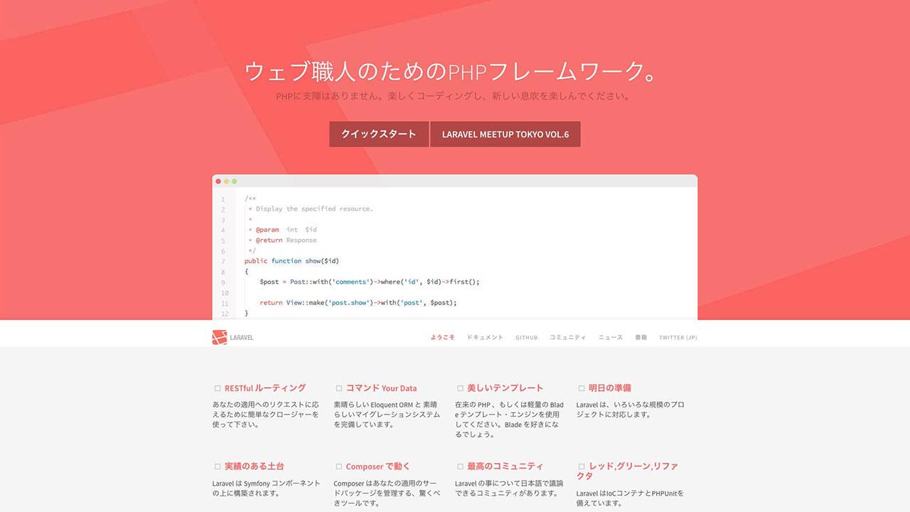 Laravel5.7をMacにインストール はやりのPHPフレームワーク【更新】