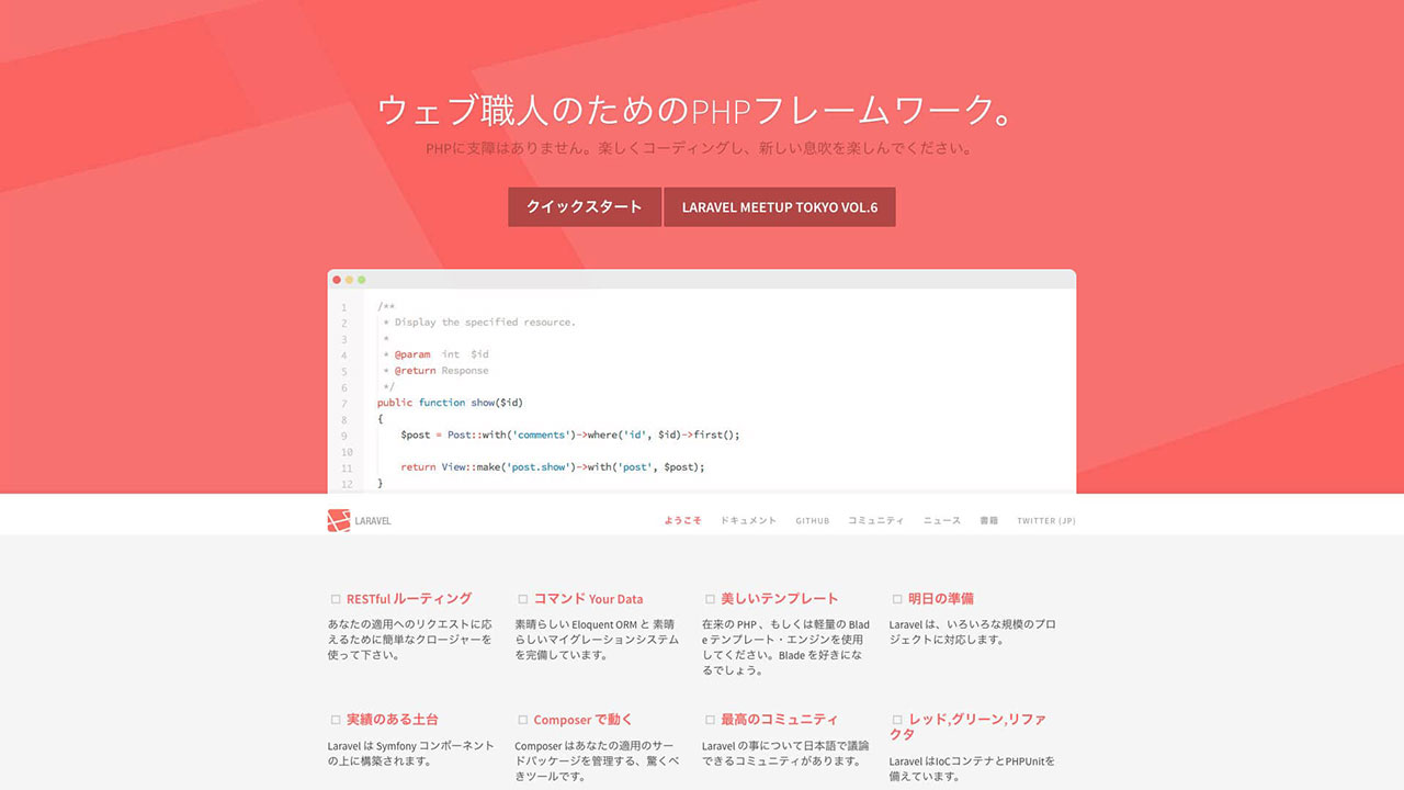 Laravel@complesso.jp