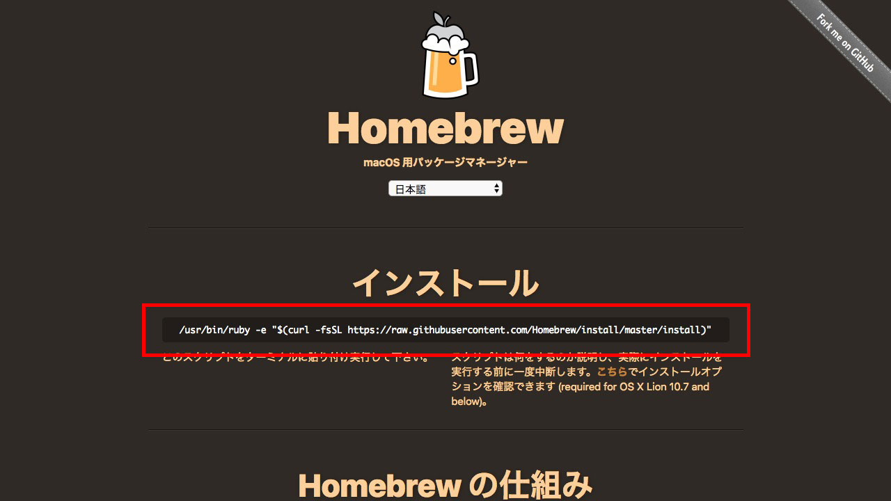 Homebrew@complesso.jp