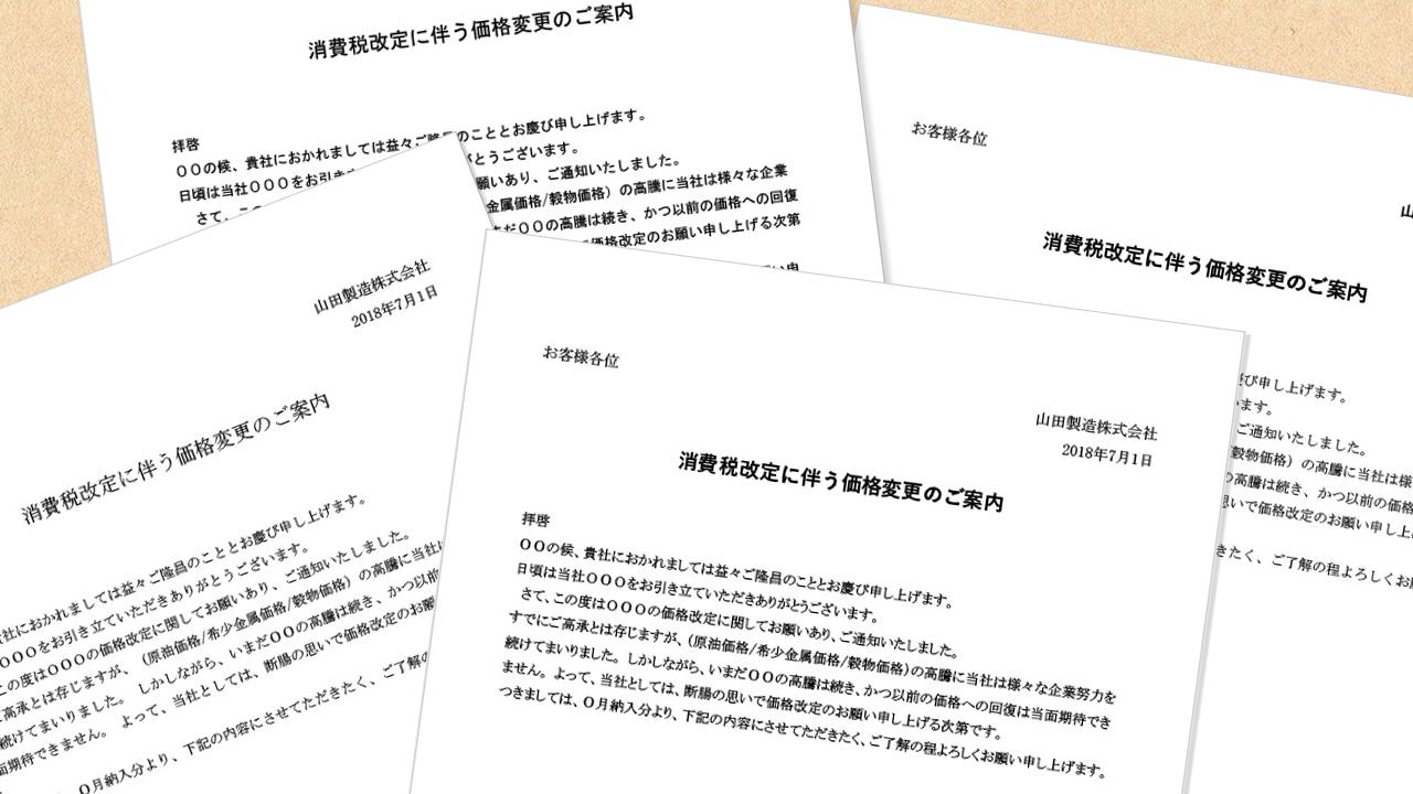 読みやすいビジネス文書の作り方 整った書類を作成するコツ