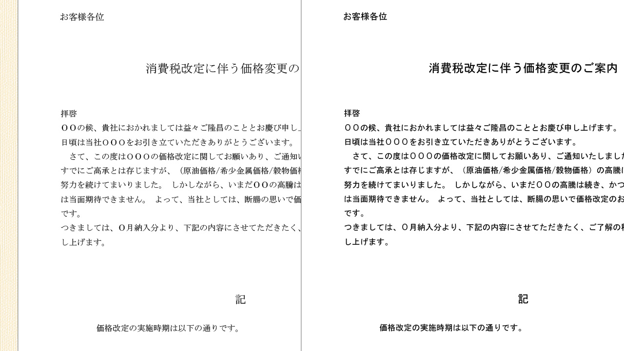 読みやすいビジネス文書の作り方イメージ@complesso.jp