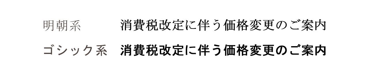 明朝とゴシックイメージ@complesso.jp