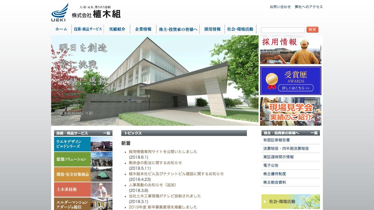 株式会社植木組さんのwebサイトスクリーンショット@complesso.jp