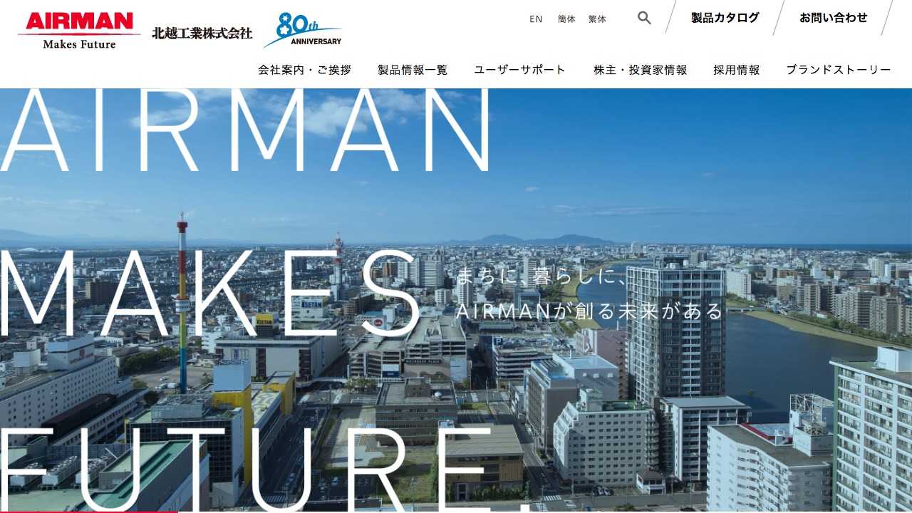北越工業株式会社さんのwebサイトスクリーンショット@complesso.jp