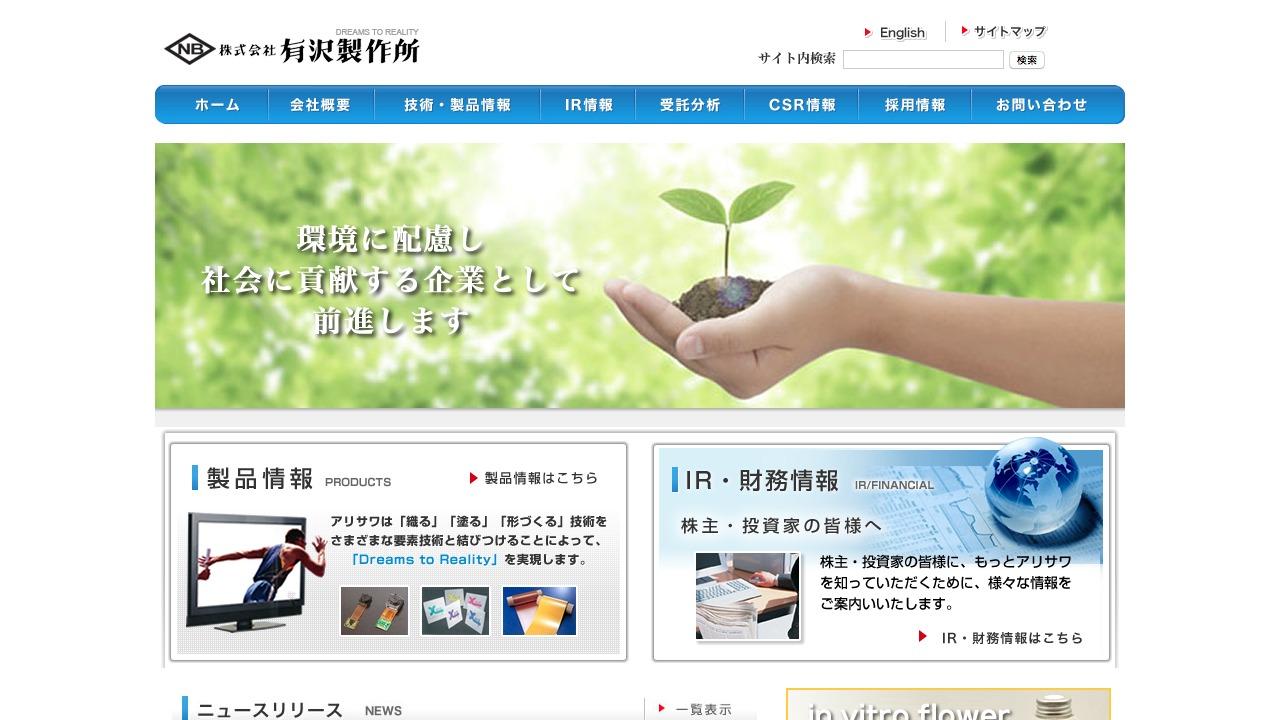 株式会社有沢製作所さんのwebサイトスクリーンショット@complesso.jp