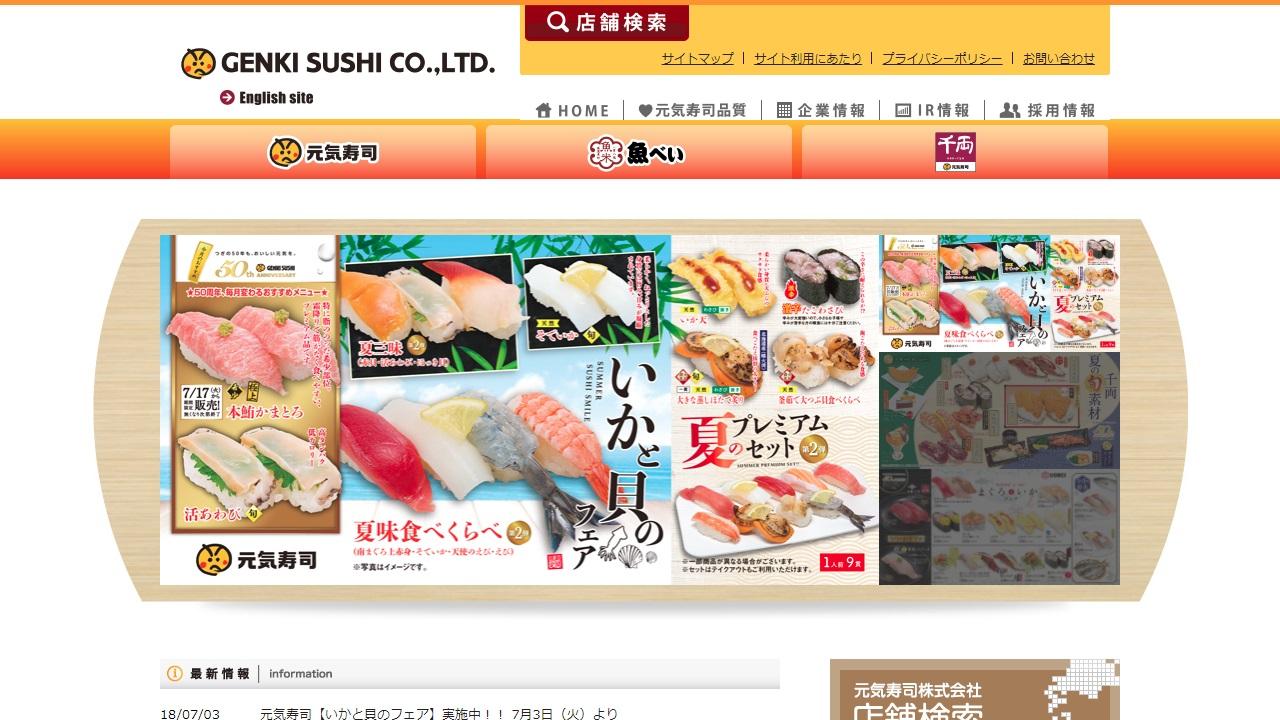 元気寿司株式会社さんのwebサイトスクリーンショット@complesso.jp