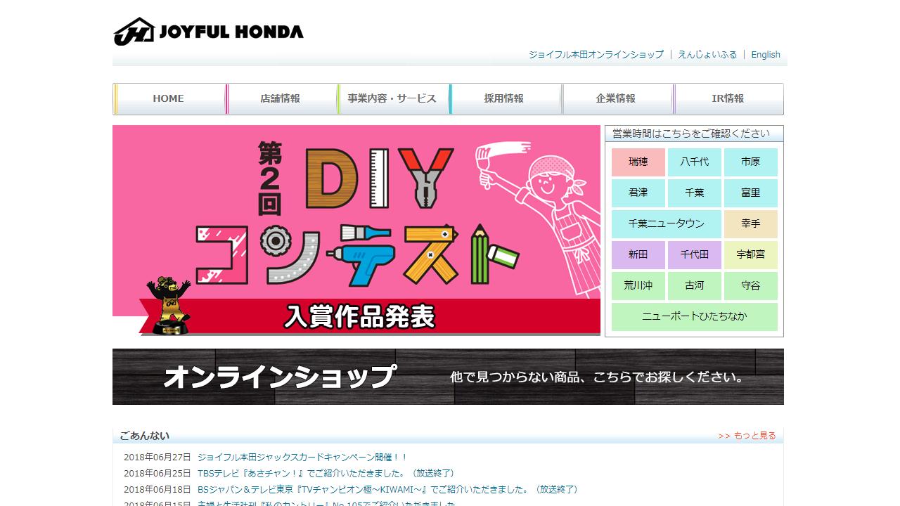 株式会社ジョイフル本田さんのwebサイトスクリーンショット@complesso.jp