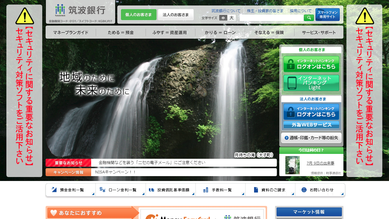 株式会社筑波銀行さんのwebサイトスクリーンショット@complesso.jp