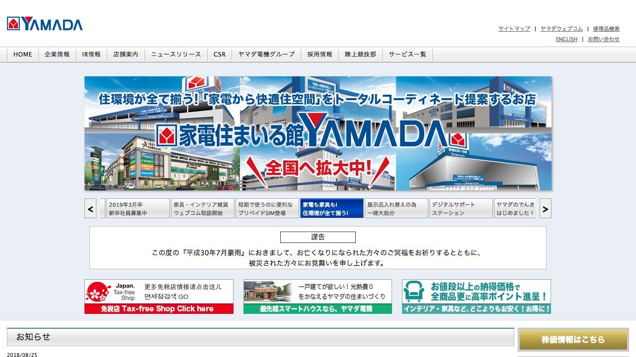 株式会社ヤマダ電機さんのwebサイトスクリーンショット@complesso.jp