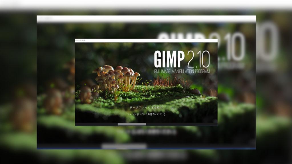 GIMPの使い方@complesso.jp