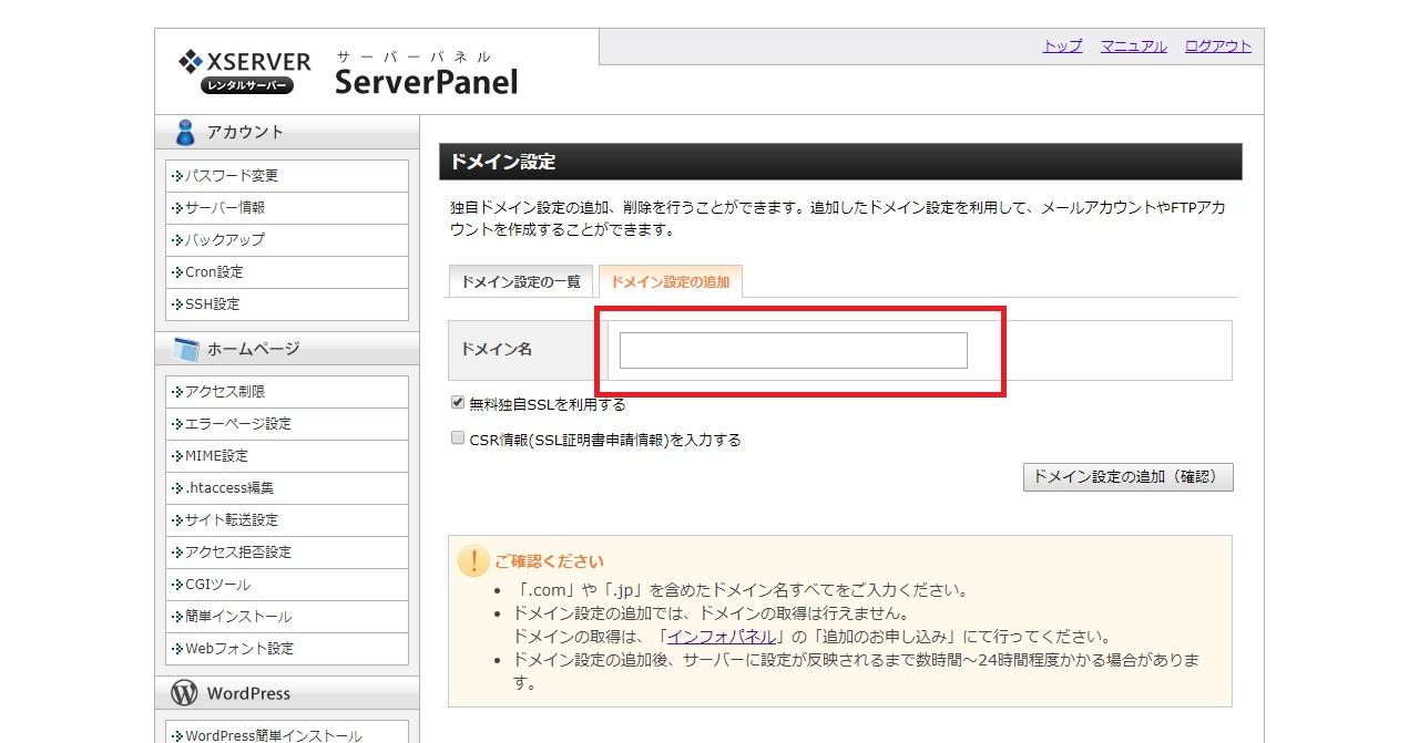 Xserver_ドメイン追加