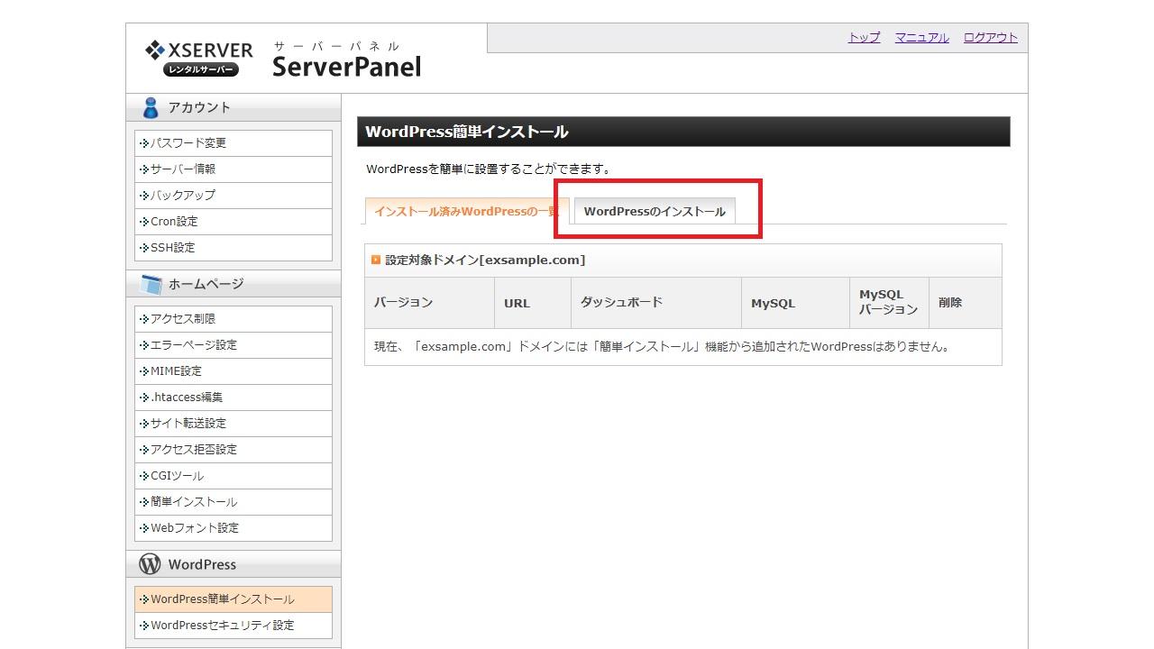 Xserverでwordperss簡単インストール