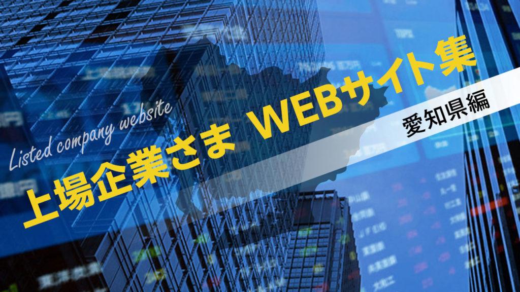 愛知県の上場企業様webサイトまとめ