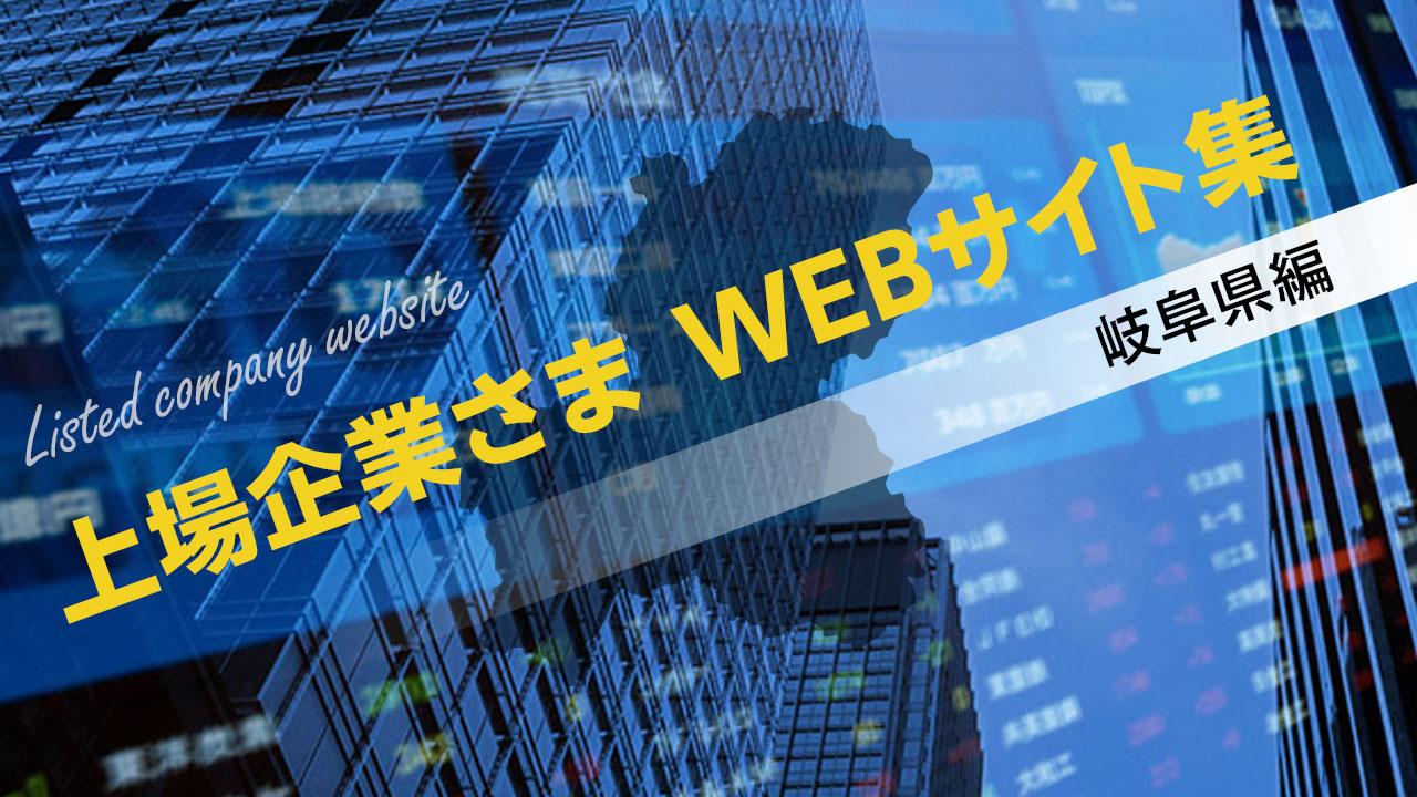岐阜県の上場企業のwebサイト4選