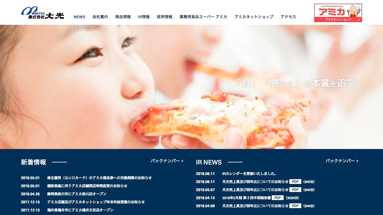 株式会社大光さまのスクリーンショット@complesso.jp