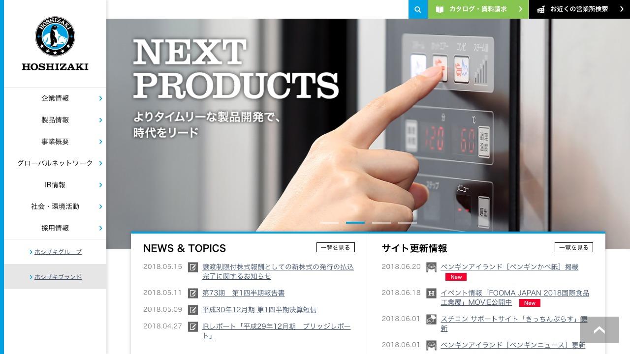 ホシザキ株式会社さまのスクリーンショット@complesso.jp