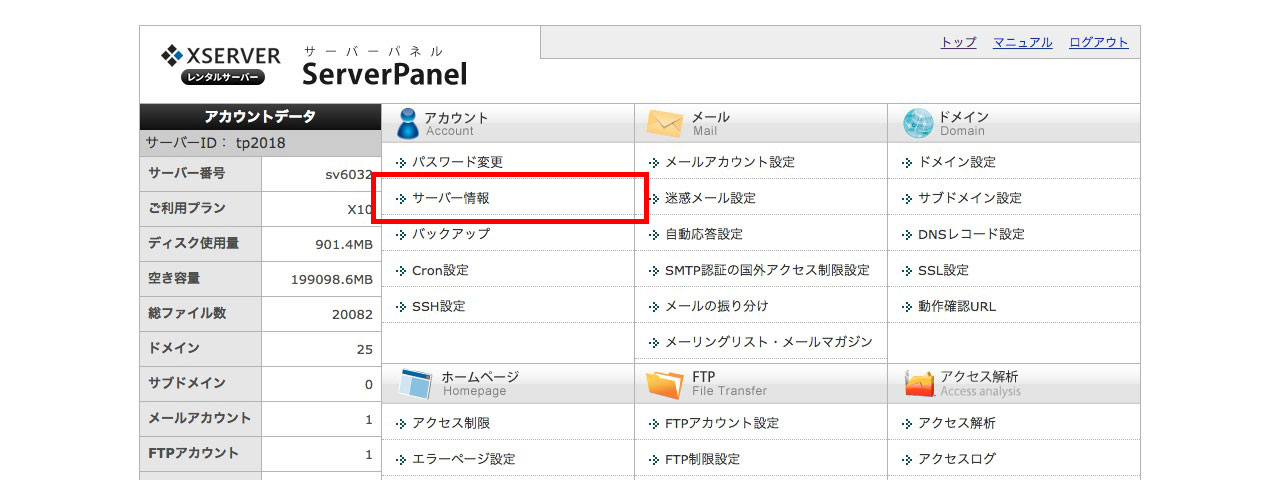 Xserverのサーバ情報確認@complesso.jp