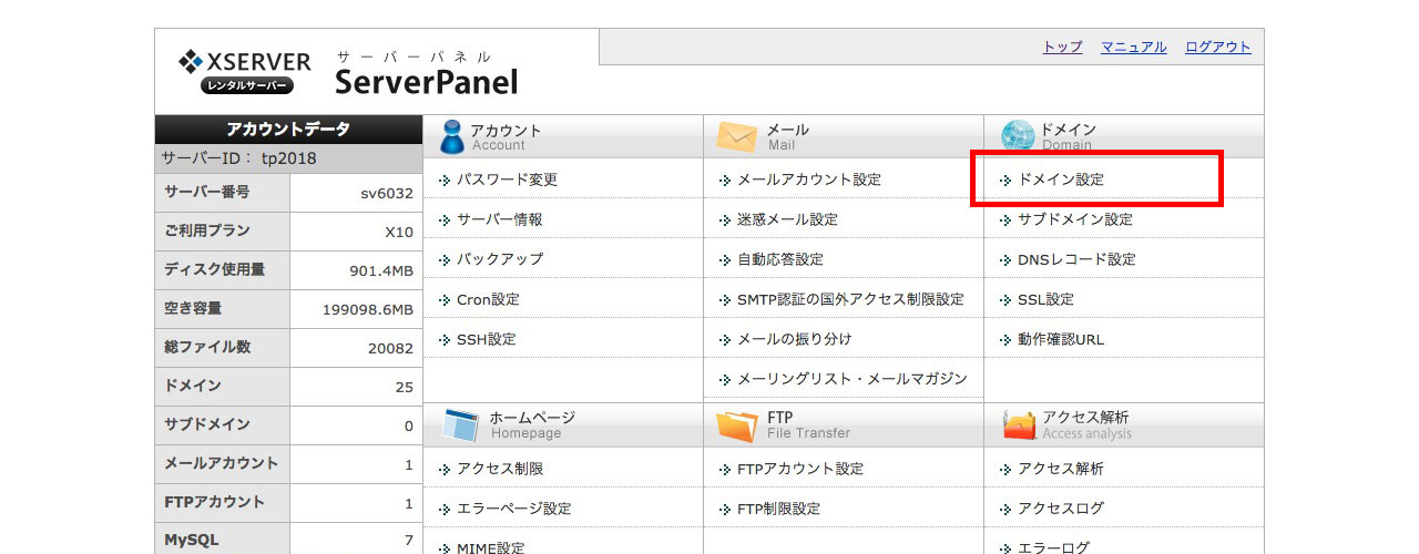 Xserverログインパネル@complesso.jp