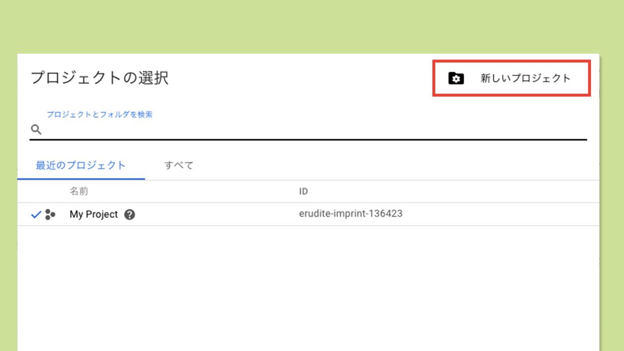 Google Map APIキーの取得方法イメージ@complesso.jp
