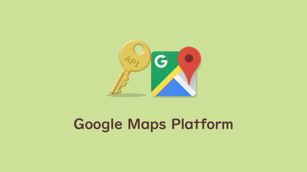 Google Map APIキーの取得方法(2018年度版)