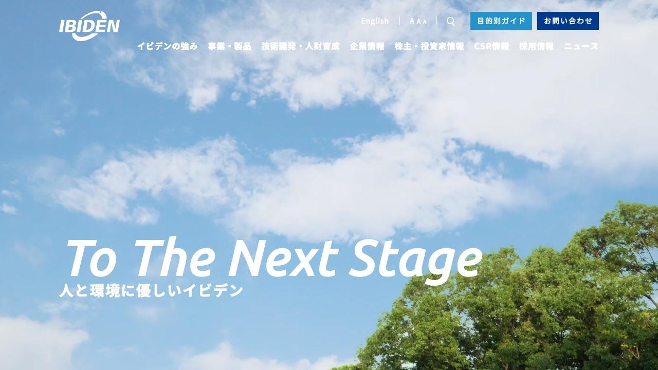イビデン株式会社さまのスクリーンショット@complesso.jp