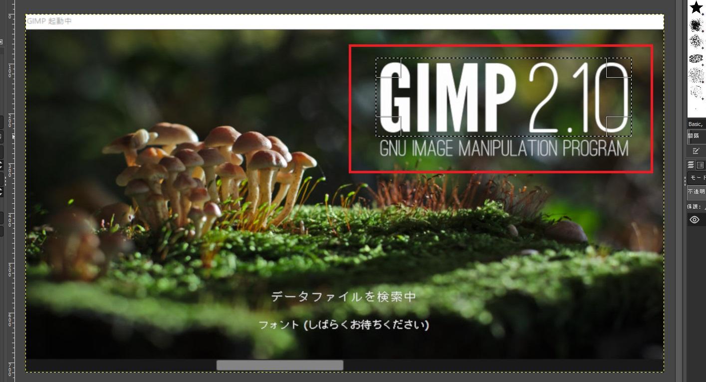 GIMP簡単な切り抜き方法@complesso.jp