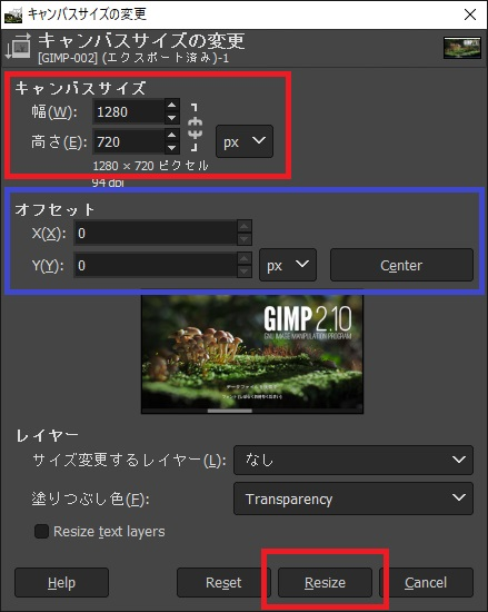 GIMPキャンバスサイズを変更する方法@complesso.jp