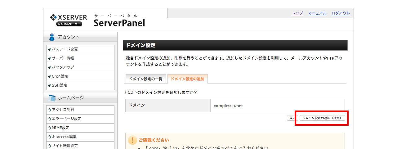 Xserverドメインの追加@complesso.jp