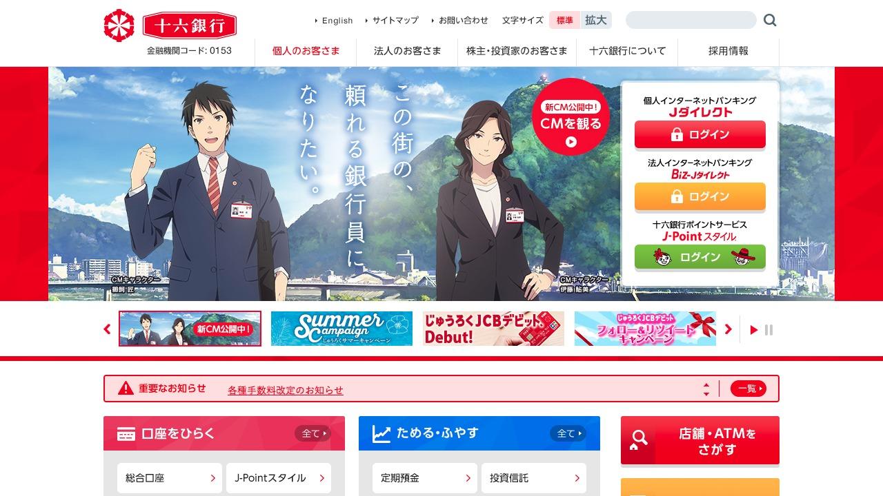 株式会社十六銀行さまのスクリーンショット@complesso.jp