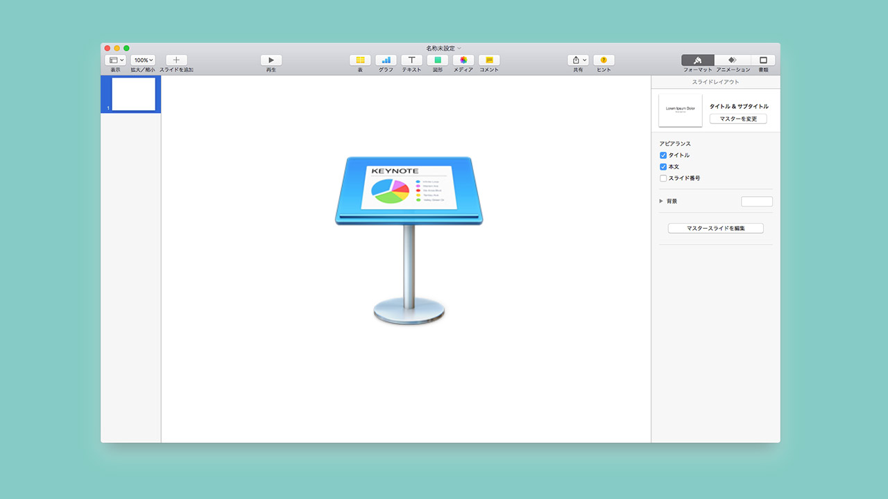 keynoteのA4・A3でのサイズ設定 A4印刷の仕方を紹介します