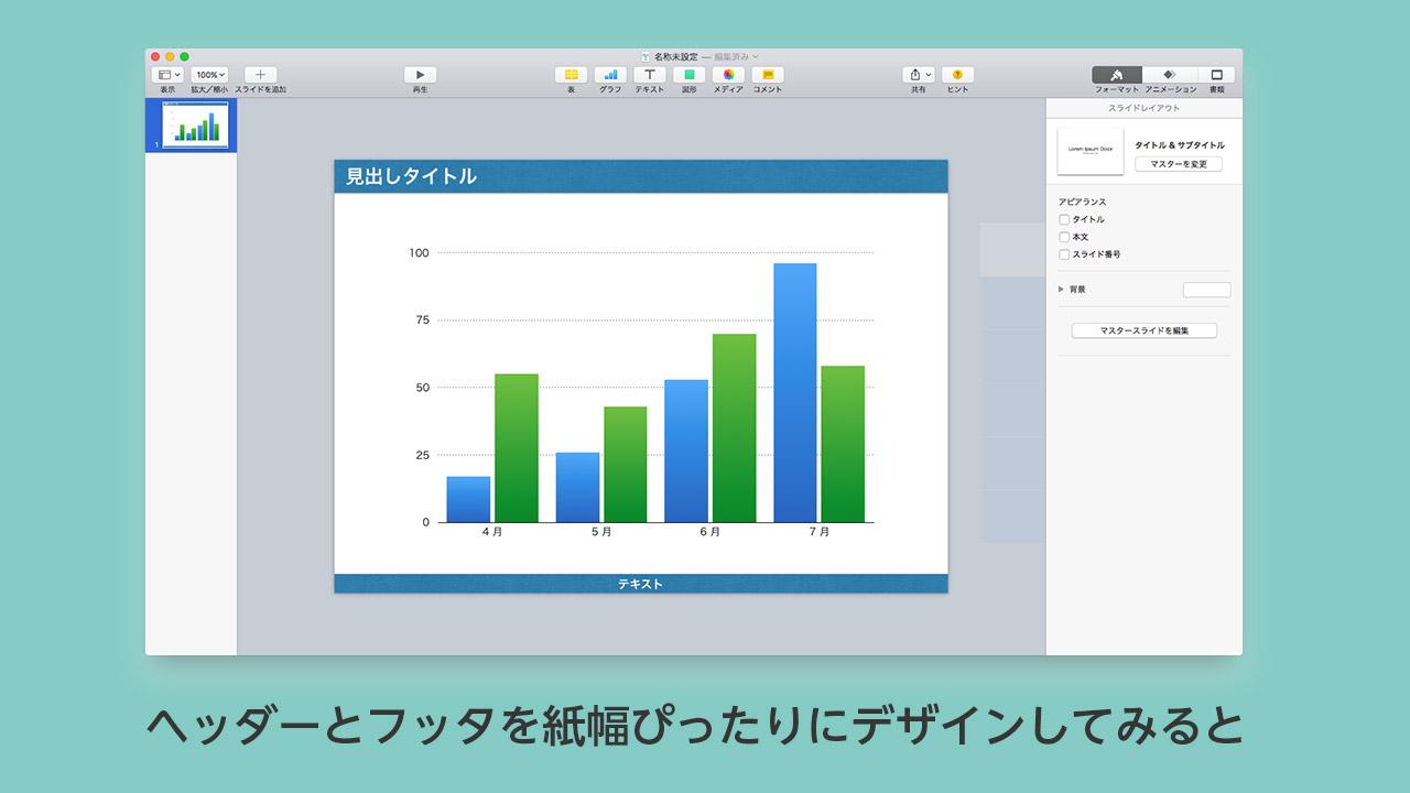 keynoteA4サイズで作成する時の注意@complesso.jp