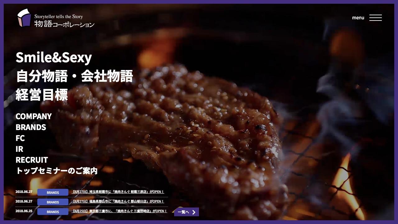 株式会社物語コーポレーションさまのスクリーンショット@complesso.jp