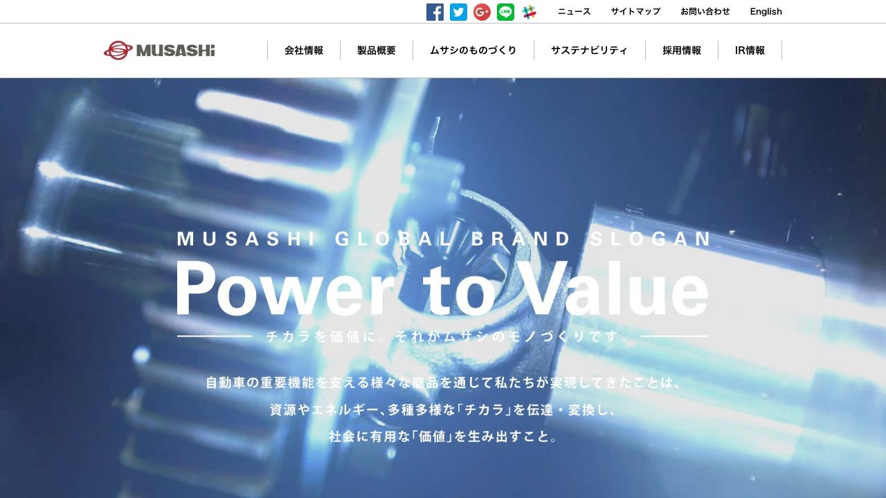 武蔵精密工業株式会社さまのスクリーンショット@complesso.jp